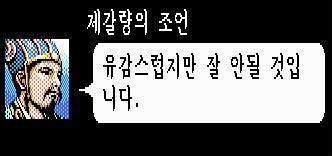 제갈량_유감스럽지만