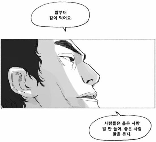 길이 남을 명언입니다. 출처: 네이버 웹툰 송곳