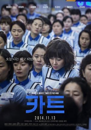 한국의 경제구조와 정책 속에서 여성은 저임금 일자리로 유입된다.