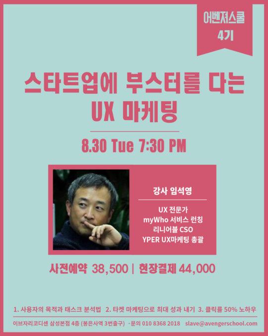 0830-임석영