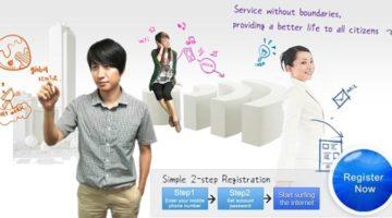 대만에서 무료로 와이파이 사용하기