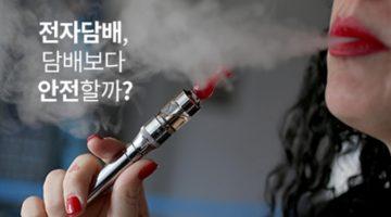 전자 담배, 담배보다 안전할까?