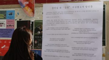 메갈리아가 꺼내놓은 '한국남자의 아름다운 세상'