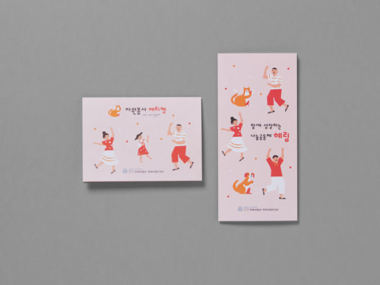 부천혜림원_쿠폰카드 2단4p (좌), 리플릿4단8p (우)