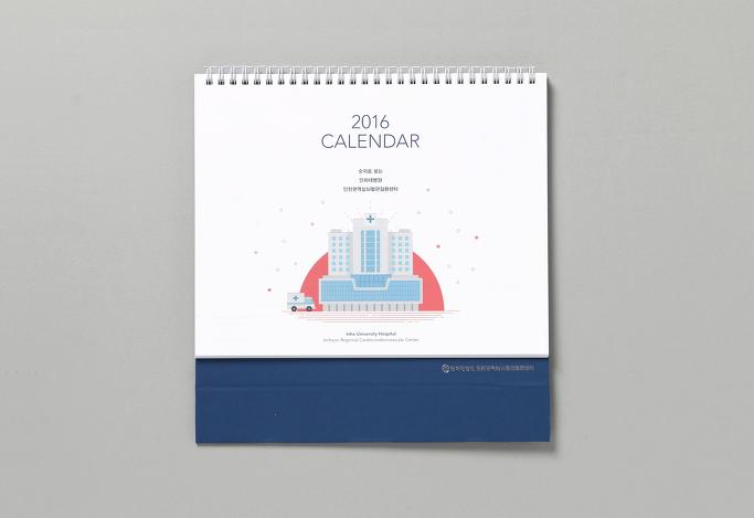 인하대학교 2016년 인포그래픽 달력