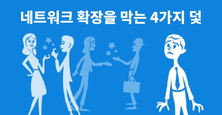 TITLE_네트워크확장