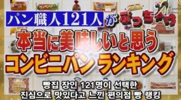 빵집 장인들도 인정하는 일본 편의점 빵 TOP10