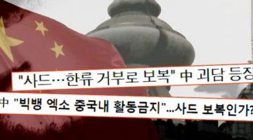 '중국 경제 보복조치'를 다루는 미디어의 모습, 이대로 괜찮은가