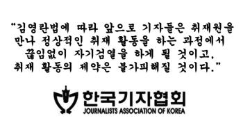 이런 한국기자협회라면 해체되어야 한다