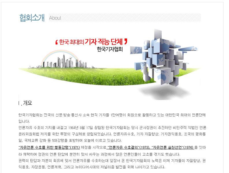 한국기자협회 홈페이지의 협회소개