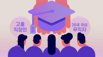 이대 '미래라이프대학', 저학력 멸시를 그만두라