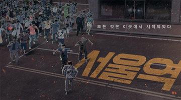 '부산행' 프리퀄, 연상호의 '서울역'에 대한 단상