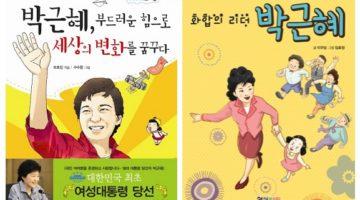 박근혜의 광복절 경축사 해석