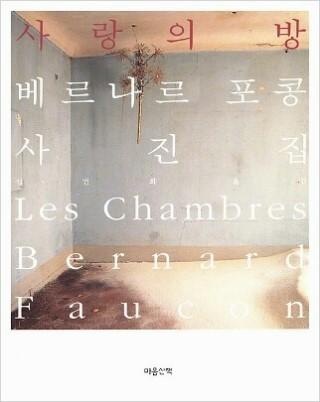 사랑의 방 / 베르나르 포콩(Bernard Faucon) (마음산책)
