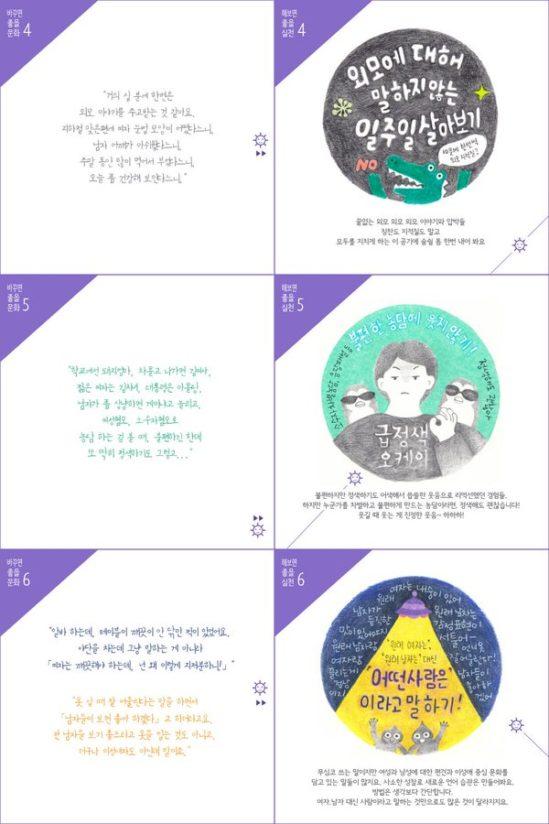 여성민우회의 '해보면캠페인' 스티커. 출처: 한국여성민우회