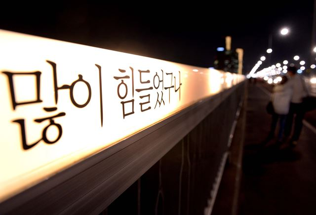 자살 방지 글귀를 새긴 마포대교는 오히려 '자살대교'의 오명을 쓰기도 했다. 출처: 한국일보