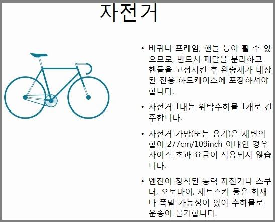 대한항공 자전거 수하물 규정. 출처: 대한항공