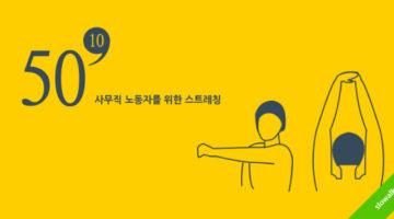 사무직 노동자를 위한 스트레칭 50′