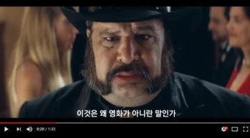 90초의 비밀: 단편영화 같은 광고의 시대