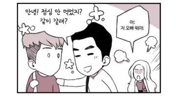주간 퀴어라이프 4화 ~캠퍼스 훈남~