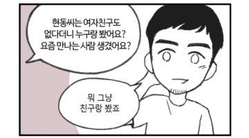 주간 퀴어라이프 ~1화 너무나 허술한~