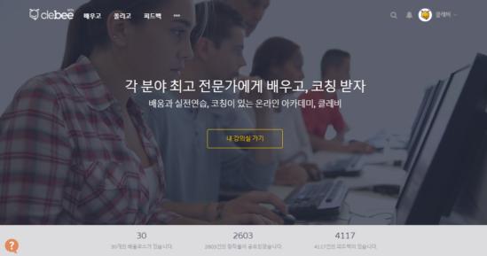 나만의 온라인 사수 컨셉의 온라인 교육 서비스
