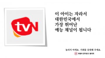 [tvN이 10주년이래요] ② 이쯤에서 꺼내보는 그들의 흑역사