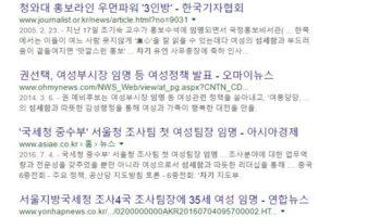 여성 임원에게서만 '섬세함'을 찾는 신문 기사들