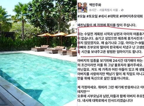 """""""저도 제 가족과 어린 아들이 있고 제 생활이 있습니다."""" 출처: 국민일보, 백민주화님 페이스북"""