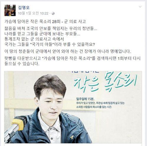 """출처: """"유민아빠"""" 김영오님 페이스북"""