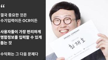 3년만에 헬조선 인구보다 많은 명함이 저장된 앱 '리멤버' 이야기: 드라마앤컴퍼니 최재호 대표 인터뷰