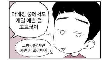 주간 퀴어라이프 7화 ~연애가 어려워~