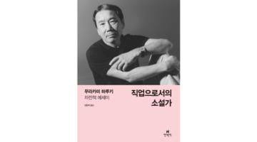 카프카와 하루키, '직업으로서의 소설가'