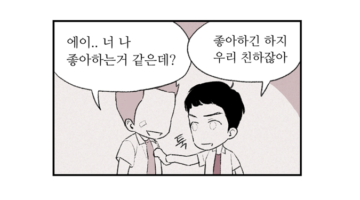 주간 퀴어라이프 8화 ~남고(!)에서의 로맨스~