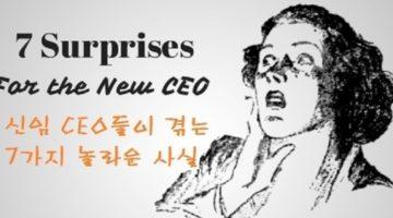 신임 CEO들이 겪는 7가지 놀라운 사실