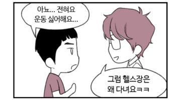 주간 퀴어라이프 5화 ~헬스장~