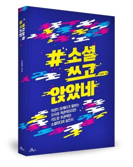 돌직구 구매링크(…) 알라딘 / 교보문고 / YES24 / 리디북스
