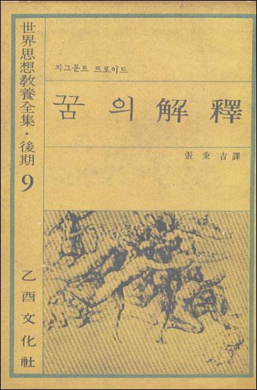 을유문화사가 1967년에 출판한