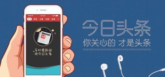 토우티아오는 중국 대표적 뉴미디어 플랫폼으로 일일 평균 이용자 4000만 명, 누적 이용자수는 1억4000만 명을 육박한다. 올해 텐센트의 9조원 규모 투자를 거부하기도 했다.