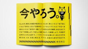 일본에서 '2016 올해의 굿 디자인상'을 받은 제품들