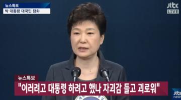 '박근혜 대국민담화' 개드립 모음 1