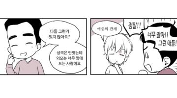 주간 퀴어라이프 11화 ~애증의 관계~