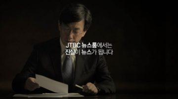왜곡방송사 JTBC라는 왜곡