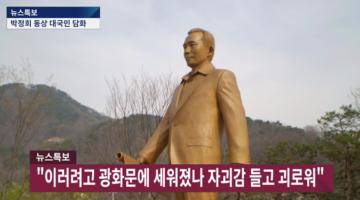 기왕 이렇게 된 거 광화문에 박정희 동상을 세워보자