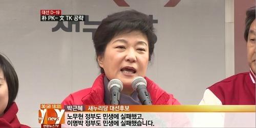 [오보·괴담 바로잡기] 박근혜 정부는 실패하지 않았습니다. 다만 사라졌을 뿐입니다.