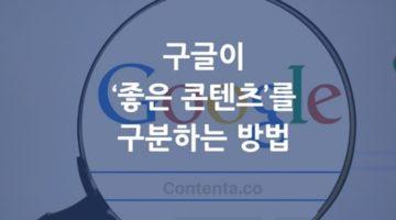 구글이 '좋은 콘텐츠'를 구분하는 방법