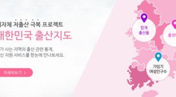 '대한민국 출산지도' 트윗 모음