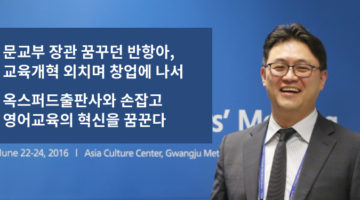 헬조선의 소기업이 옥스퍼드와 독점계약을 맺기까지: 아이포트폴리오 김성윤 대표 인터뷰