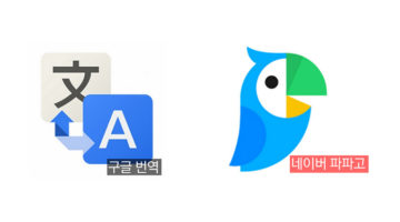 네이버 파파고 vs 구글 번역을 비교하다