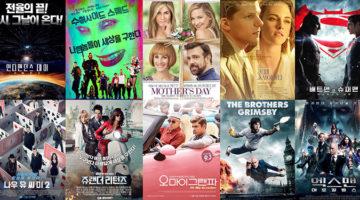 타임지가 선정한 2016년 최악의 영화 TOP10